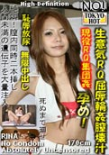 Tokyo Hot n0500 - Rina