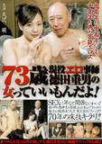 th 25764 73 Years Old Erogotoshi 123 413lo 73 Years Old Erogotoshi