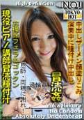 Tokyo Hot n0481 - Yuka Niikura
